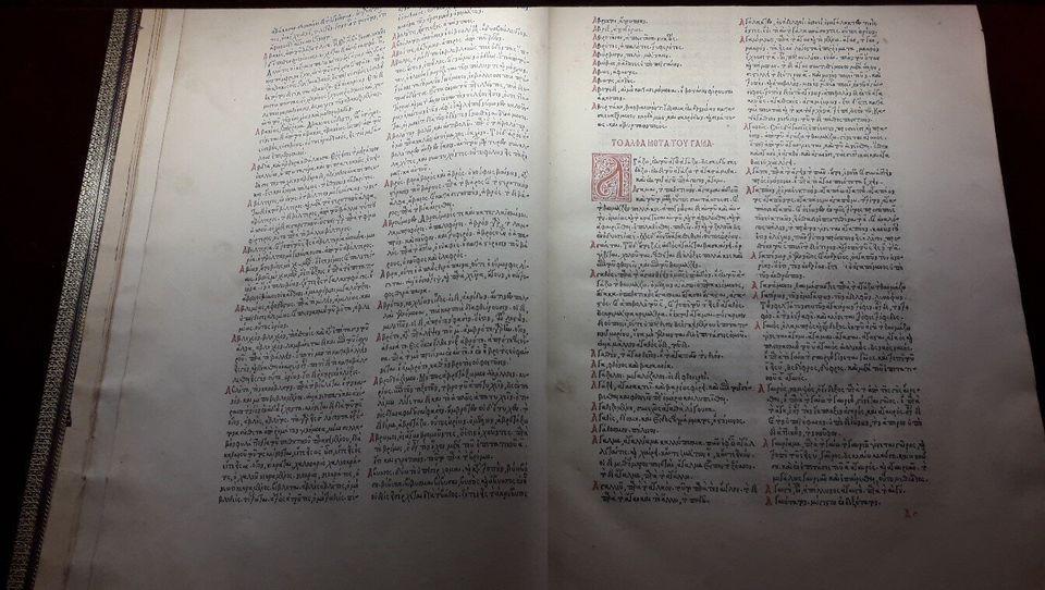 Πρώτες προσπάθειες τυπογραφίας Ελληνικού Λεξικού, το «Ετυμολογικόν μέγα» του 1499, λεξικό κειμένων αρχαίων...