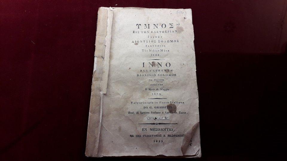 Ο «Ύμνος εις την Ελευθερίαν» του Διονυσίου Σολωμού τυπωμένος σε 2 γλώσσες (Ελληνικά και Ιταλικά) – έκδοση...