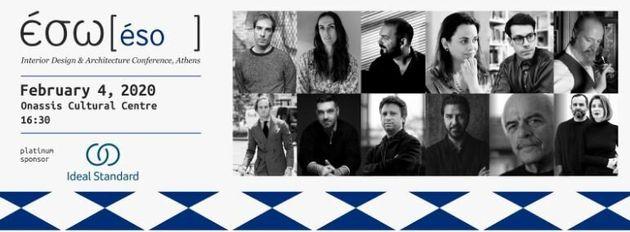 H ΕΣΩ διοργανώνεται για 9η συνεχόμενη χρονιά από την Design Ambassador και το Archisearch.gr σε συνεργασία με το +DESIGN Magazine.