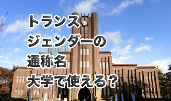 【トランスジェンダーと大学】通称名が使えるか都内6大学に聞いてみた!