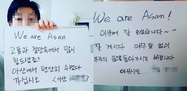 아산 시민들이 소셜 미디어에 '#We_Are_Asan'이라는 해시태그를 남기고