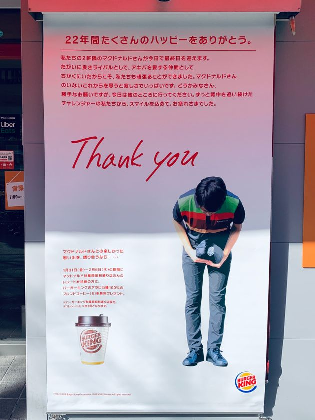 バーガーキングの店頭に掲げられた広告