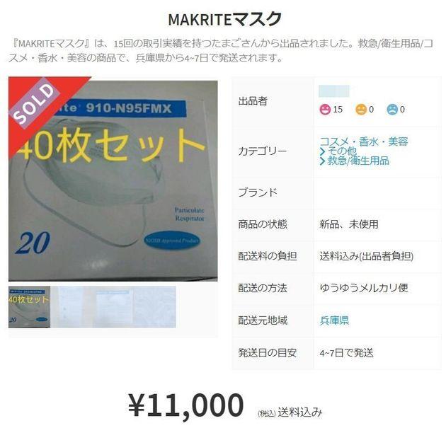 일본 중고 물품 거래사이트