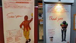 인근 맥도날드 매장이 22년 만에 폐점하자 버거킹이 전한
