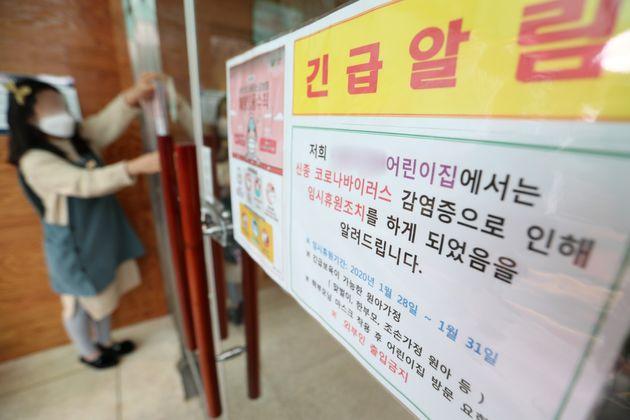 (자료사진) 1월28일 오후 경기도 평택시 한 어린이집에 휴원 안내문이 붙어있는 모습.