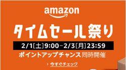 【Amazonタイムセール祭り】