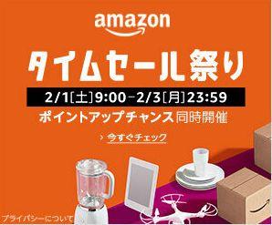 【Amazonタイムセール】