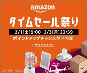 【Amazonタイムセール祭り】 2月3日まで開催中
