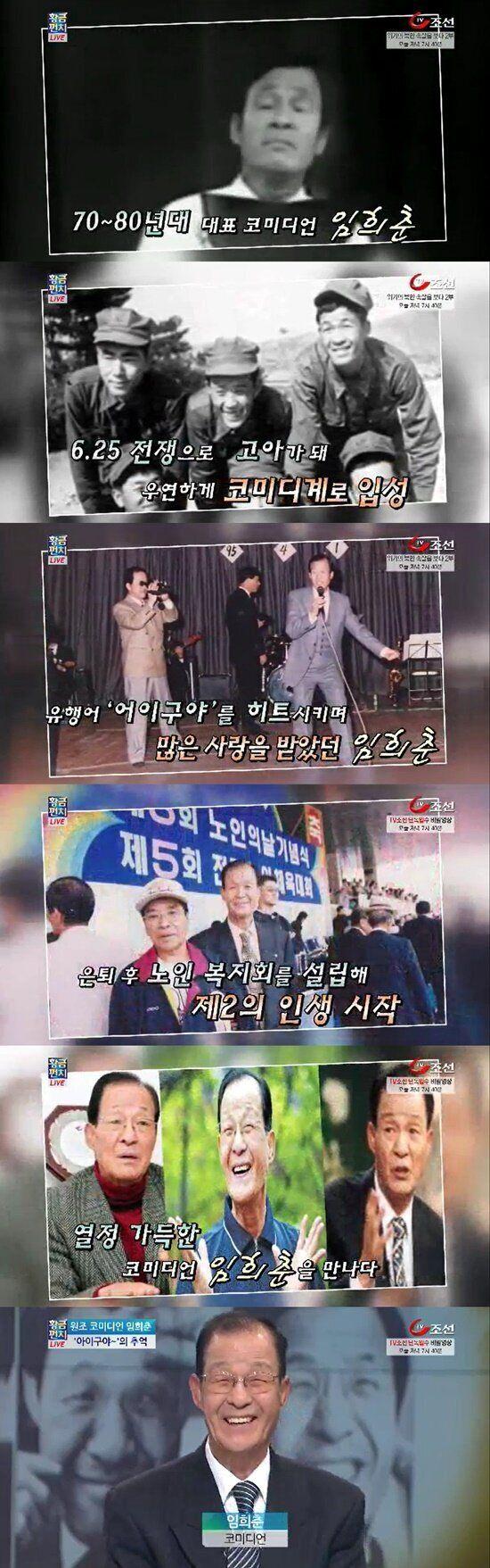 TV조선 '황금펀치' 방송 화면