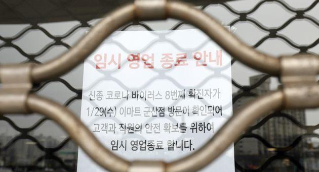자료 사진: 국내 8번째 신종 코로나바이러스 감염증 확진자가 방문한 것으로 확인된 전북 군산시 이마트 군산점에 임시 영업 종료 안내문이 부착돼 있다.