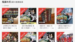 人気マンガ『鬼滅の刃』の最新刊、売れすぎてメルカリで転売相次ぐ「本気で読みたい人が買えない」と批判も