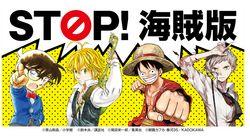「若き才能、そして夢」奪う。日本漫画家協会、海賊版対策で著作権法の改正求める声明を発表