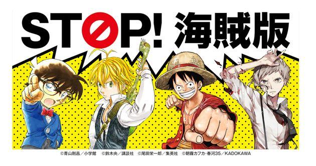 STOP!海賊版の注意喚起