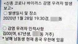 신종 코로나바이러스 가짜뉴스 유포한 20대가 한