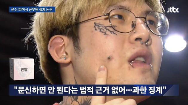 JTBC뉴스 보도화면