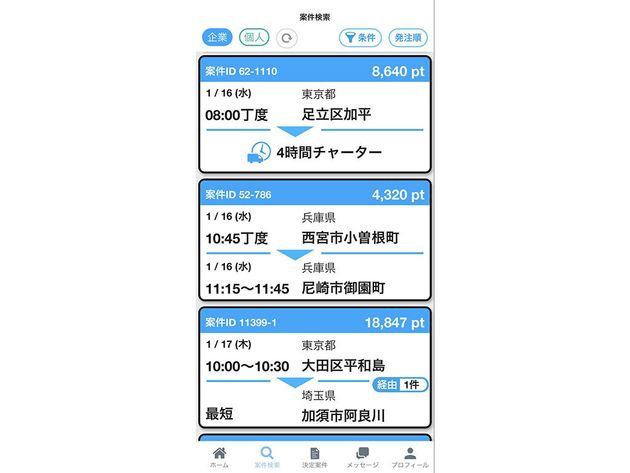 ドライバー側の案件検索画面の例。また新たな配送の依頼が届いたら、ドライバーのスマートフォンにプッシュ通知が飛ぶ。これも物流業界では仕組み化が進んでいないところだという。