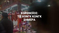 Κορωνοϊός: Με τον φακό ενός Έλληνα στο Χονγκ