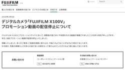 富士フイルムがPR動画を削除、謝罪 「盗撮だ」との批判受け