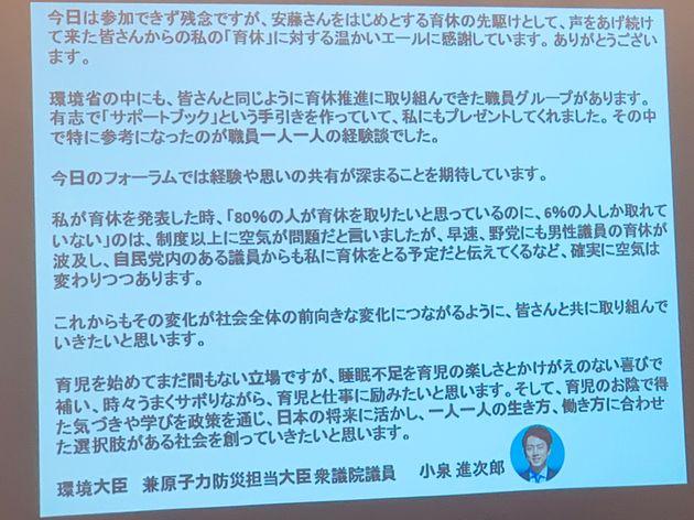 小泉進次郎氏のメッセージ