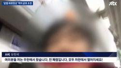 신종 코로나바이러스 감염된 척 행세한 20대 남성이