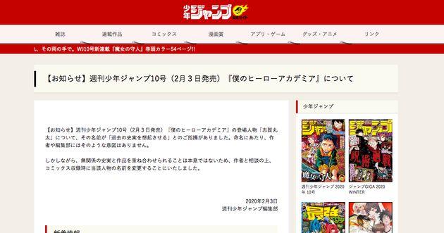 週刊少年ジャンプ公式ホームページより「【お知らせ】週刊少年ジャンプ10号(2月3日発売)『僕のヒーローアカデミア』について」