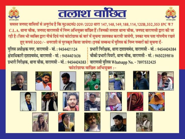 Poster released by UP Police in Varanasi following the 23 January protest in Beniya