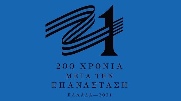Ελλάδα 2021: Στον «αέρα» το επίσημο site και το νέο σήμα της