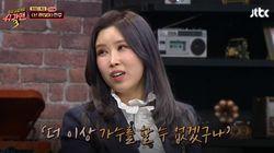 'JYP 1호 가수' '고음 종결자' 진주가 갑자기 방송에서 사라진 이유