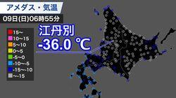 北海道で最低気温マイナス36度。国内では19年ぶりの強い冷え込み