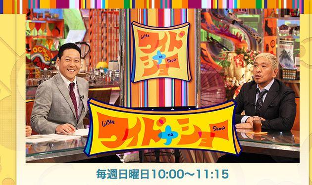 2月9日にカンニング竹山さんが出演した『ワイドナショー』