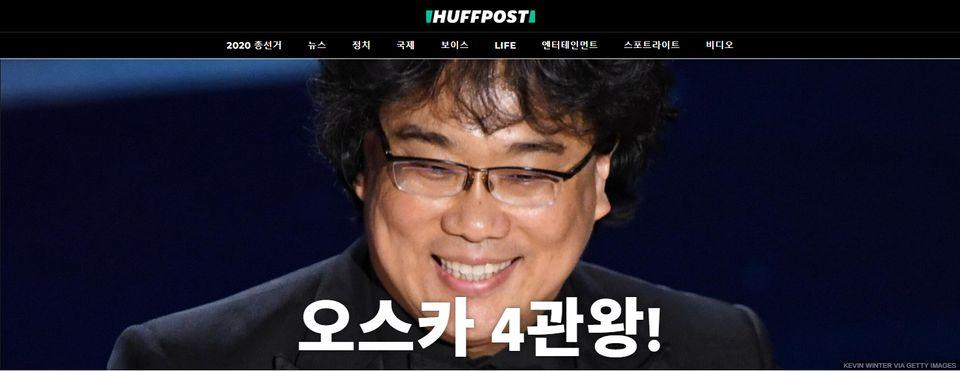 '기생충' 아카데미 4관왕 후 전 세계 허프포스트가 보인
