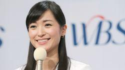 「代休が取れません」テレ東・大江麻理子さん、祝日はレギュラー番組を休むと宣言。働き方改革で
