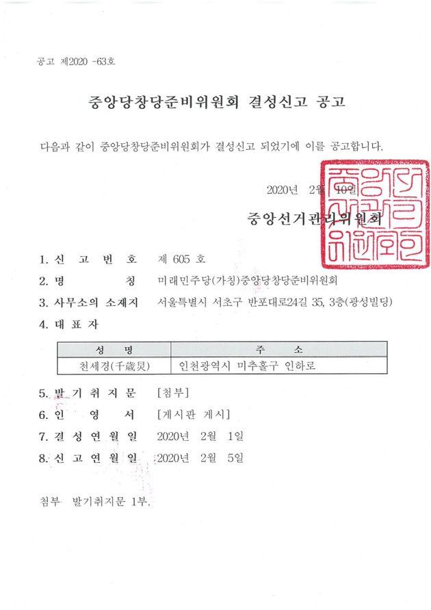 중앙당창당준비위원회 결성신고