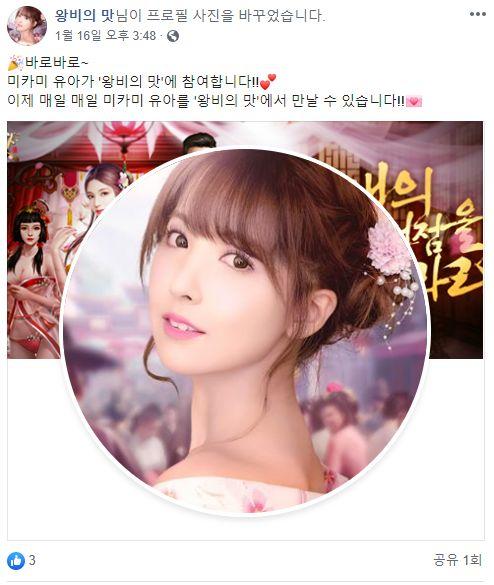 페이스북 '왕비의 맛' 계정