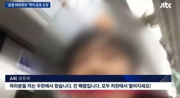 '신종 코로나바이러스 감염증 환자 행세' 유튜버의 구속영장이