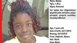 Η Βαλεντίν βρέθηκε μαζί με τη «νεκρή» μητέρα της – Θα γίνει εξέταση
