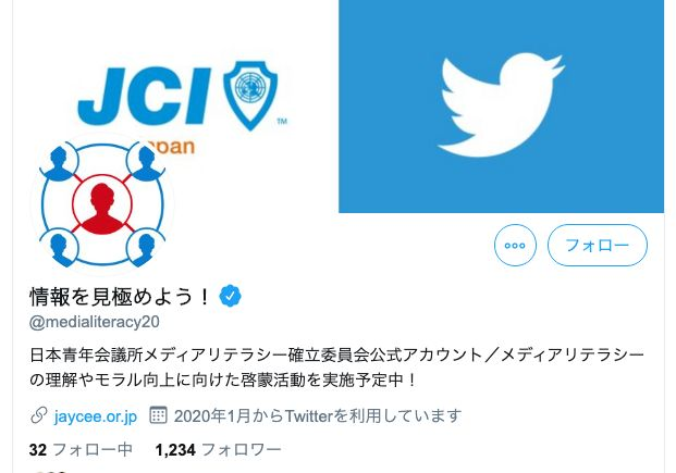 日本JCが運用する「情報を見極めよう!」のTwitterアカウント