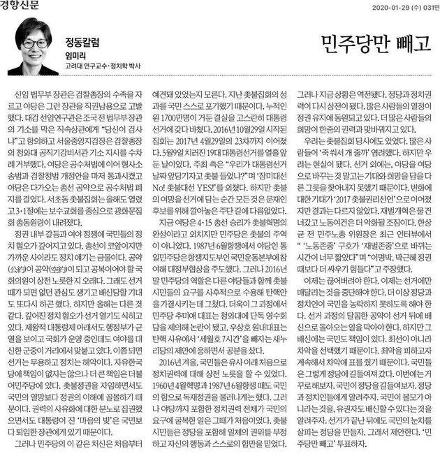 임미리 고려대 한국사연구소 연구교수의 경향신문