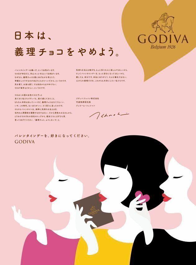 日経新聞に掲載されたGODIVAの意見広告