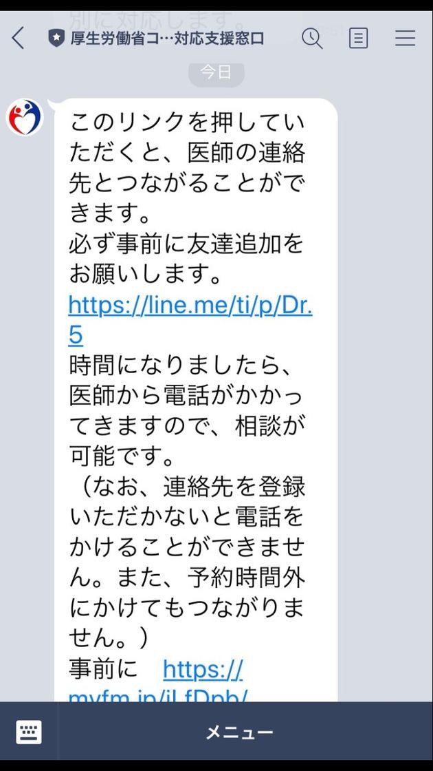 新型コロナ LINE特別アカウント