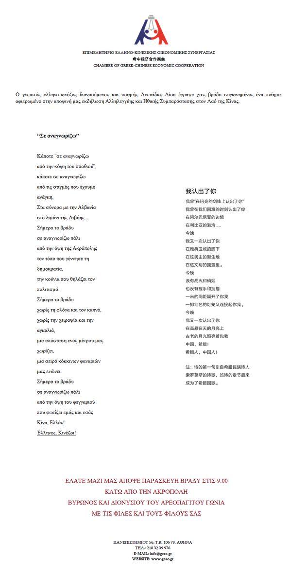 Το ποιήμα του Λεωνίδα Λίου για τον Λαό της