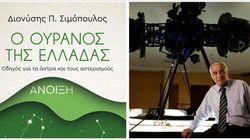 Προδημοσίευση: «Ο ουρανός της Ελλάδας. Άνοιξη» του Διονύση