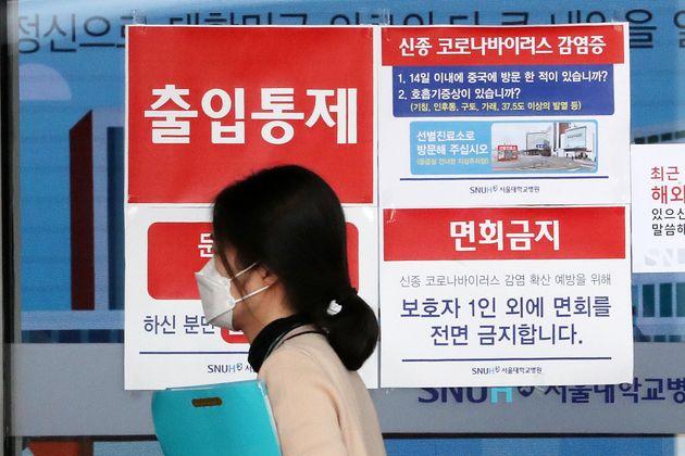 국내 '코로나19 감염증' 추가 확진자가 나흘째 발생하지 않은 14일 서울 종로구 서울대병원에 질병 관련 안내문이