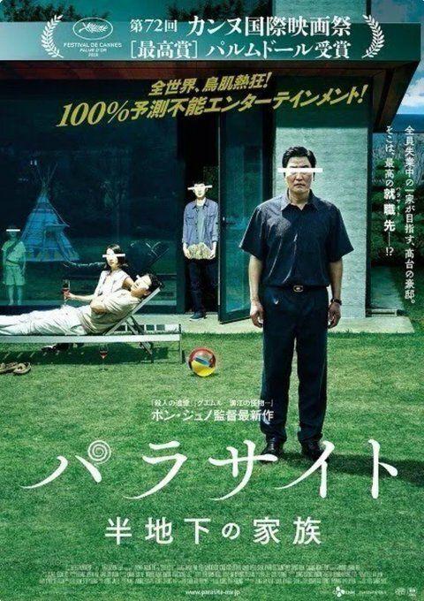 영화 '기생충' 일본