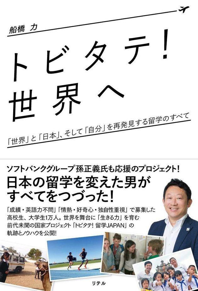 船橋さんの著書「トビタテ!世界へ」(フォレスト出版)