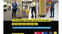 Η Lidl Ελλάς «κορυφαίος εργοδότης» σε Ελλάδα και Ευρώπη για 4η συνεχόμενη