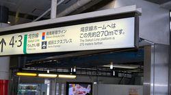 埼京線の大崎ー新宿間、5月末に運休 渋谷駅ホーム移設