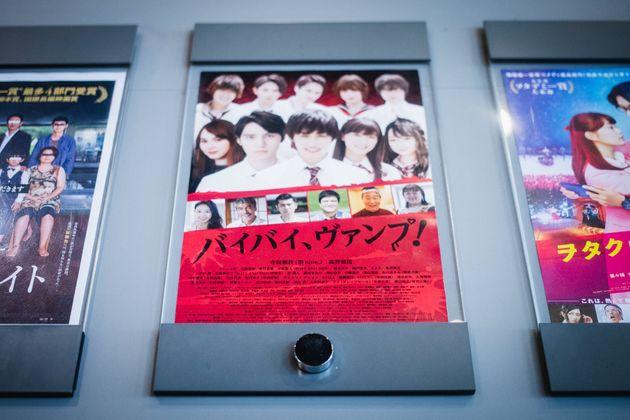 2月14日に上映開始した『バイバイ、ヴァンプ!』