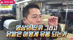 '입으로 발라내는 닭발 뼈' 취재한 먹방 유튜버가 내린