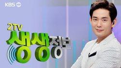 '가세연'에 사생활 폭로당한 한상헌 아나운서가 입장을
